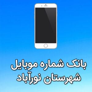 بانک شماره موبایل شهرستان نورآباد