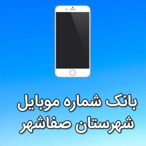 بانک شماره موبایل شهرستان صفاشهر