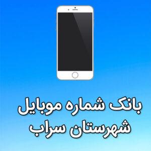 بانک شماره موبایل شهرستان سراب