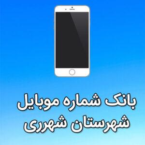 بانک شماره موبایل شهرستان شهرری