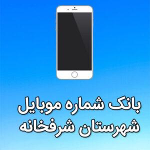 بانک شماره موبایل شهرستان شرفخانه