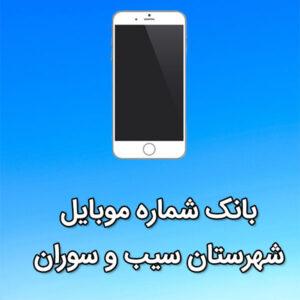 بانک شماره موبایل سيب و سوران