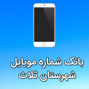 بانک شماره موبایل ثلاث