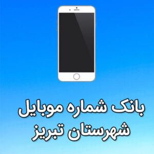 بانک شماره موبایل شهرستان تبريز