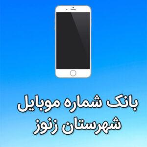 بانک شماره موبایل شهرستان زنوز
