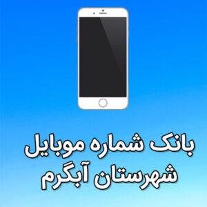 بانک شماره موبایل آبگرم