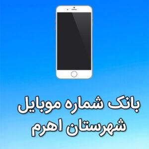 بانک شماره موبایل اهرم