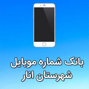 بانک شماره موبایل انار