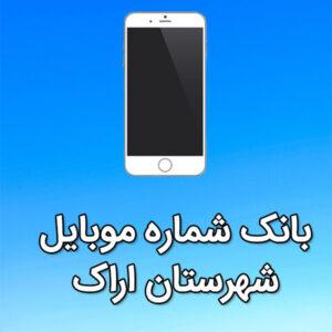 بانک شماره موبایل اراک
