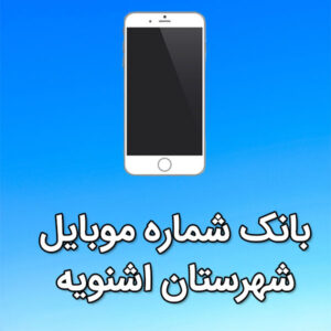 بانک شماره موبایل اشنويه
