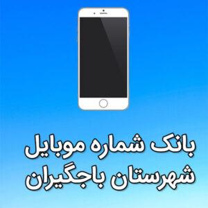 بانک شماره موبایل باجگيران