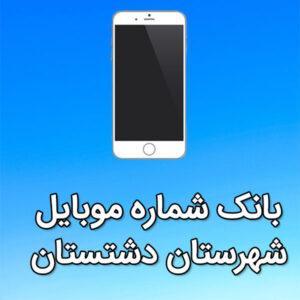 بانک شماره موبایل دشتستان