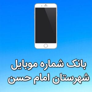 بانک شماره موبایل امام حسن
