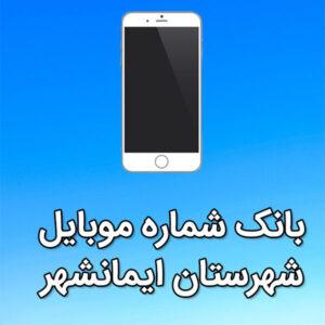 بانک شماره موبایل ايمانشهر