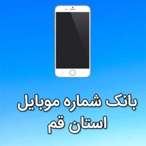 بانک شماره موبایل استان قم