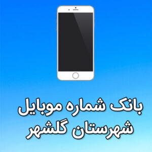 بانک شماره موبایل گلشهر