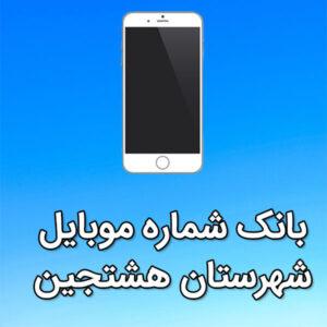 بانک شماره موبایل هشتجين