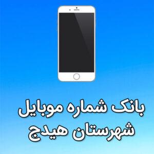 بانک شماره موبایل هيدج