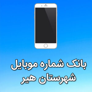 بانک شماره موبایل هير