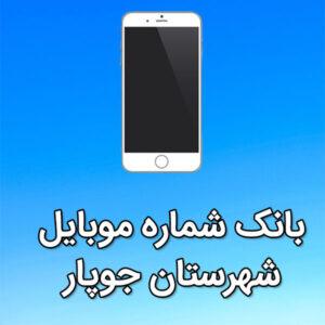 بانک شماره موبایل جوپار