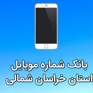 بانک شماره موبایل استان خراسان شمالی