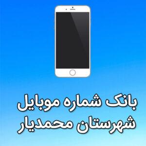 بانک شماره موبایل محمديار