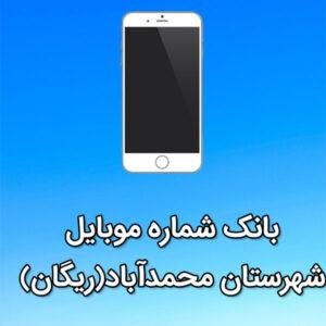 بانک شماره موبایل محمدآباد(ريگان)
