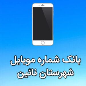 بانک شماره موبایل نائين