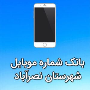 بانک شماره موبایل نصرآباد