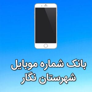 بانک شماره موبایل نگار