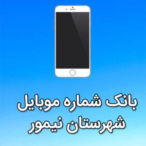 بانک شماره موبایل نيمور