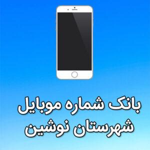 بانک شماره موبایل نوشين