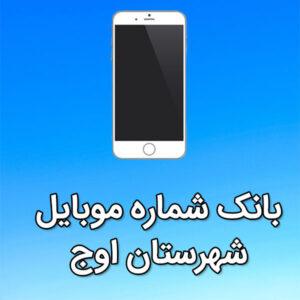 بانک شماره موبایل اوج