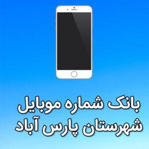بانک شماره موبایل پارس آباد