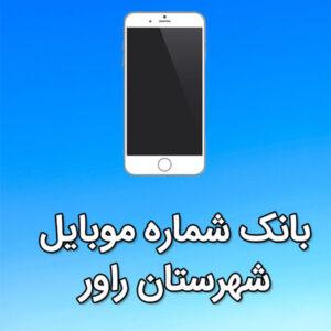 بانک شماره موبایل راور