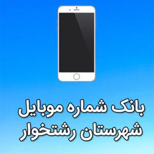 بانک شماره موبایل رشتخوار