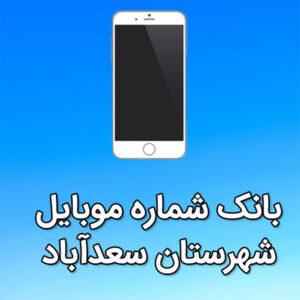 بانک شماره موبایل سعدآباد