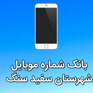 بانک شماره موبایل سفيد سنگ