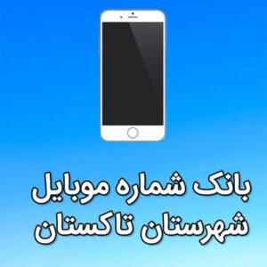 بانک شماره موبایل تاكستان