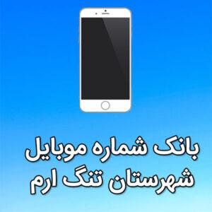 بانک شماره موبایل تنگ ارم