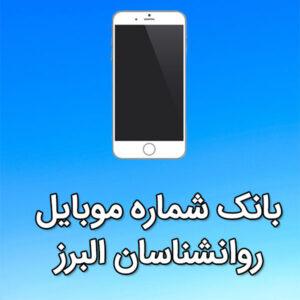 بانک شماره موبایل روانشناسان البرز