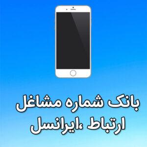 بانک شماره موبایل مشاغل ارتباط ،ايرانسل