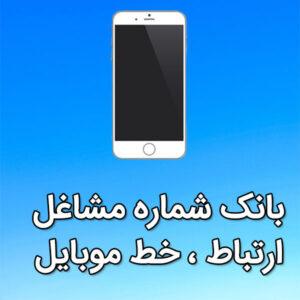 بانک شماره موبایل مشاغل ارتباط ،خط موبايل
