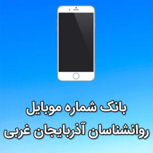 بانک شماره موبایل روانشناسان آذربایجان غربی