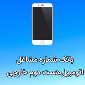 بانک شماره موبایل مشاغل اتومبيل،دست دوم خارجی