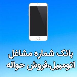 بانک شماره موبایل مشاغل اتومبيل،فروش حواله