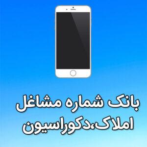 بانک شماره موبایل مشاغل املاک،دکوراسيون