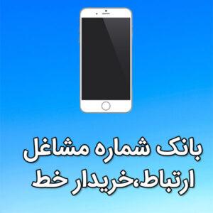 بانک شماره موبایل مشاغل ارتباط،خريدار خط
