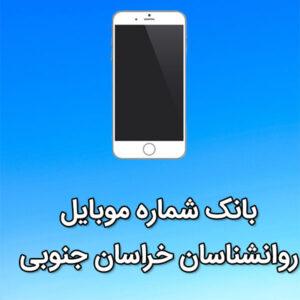 بانک شماره موبایل روانشناسان خراسان جنوبی