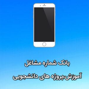 بانک شماره موبایل مشاغل آموزش،پروژه های دانشجويی